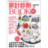 家計診断BOOK〈2004年度版〉―わが家のやりくりポイントがわかる!