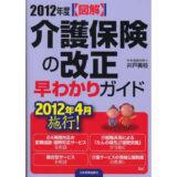 【図解】2012年度介護保険改正早わかりガイド