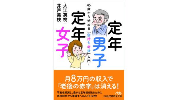 定年男子 定年女子 45歳から始める「金持ち老後」入門!