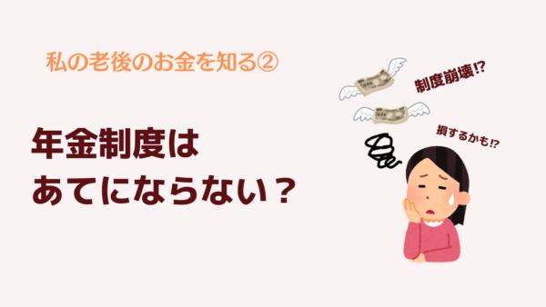 【私の老後のお金を知る②】年金制度はあてにならない?~年金への誤解~