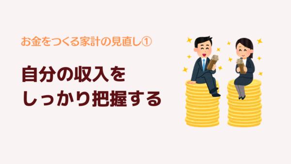【お金をつくる家計の見直し①】自分の収入をしっかり把握する