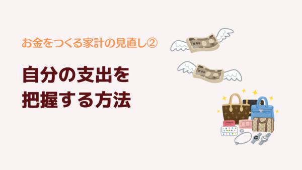 【お金をつくる家計の見直し②】自分の支出を把握する